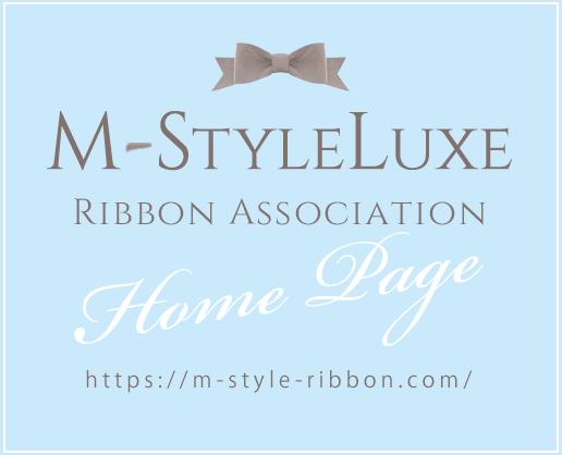リボン協会M-StyleLuxeホームページ