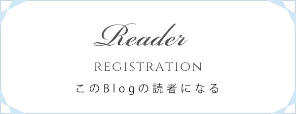 このBlogの読者になる